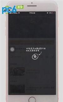 手机腾讯视频如何赠送影片 腾讯视频赠送好友影片 PC6教学视频