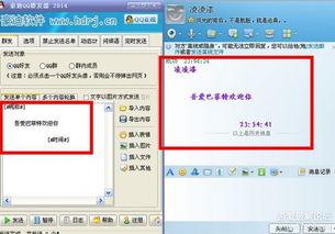 豪迪QQ群发器2014最新破解版