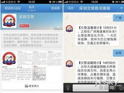 ...深圳交警与手机QQ联合推出随时随地查路况功能.深圳市民或在深...
