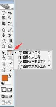 2、然后在文字工具栏中选择合适的字体、大小、颜色等选项,如图:-...