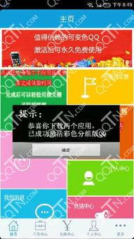 手机qq彩色分组怎么弄 教你制作彩色分组qq字体