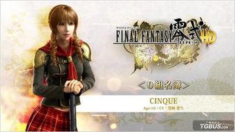 最终幻想零式HD 新公开5名零组成员介绍视频