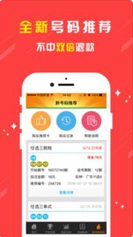 体彩11选5彩票专业选号工具下载 11选5中奖助手官网下载v3.9.7 9553...