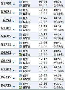 北京地铁时刻表查询