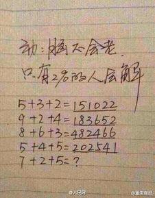 一道数学题,据说只有2 的人会解