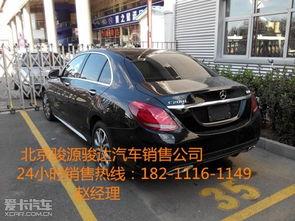 北京奔驰C200L最低价格 国产15款奔驰C200L什么价格