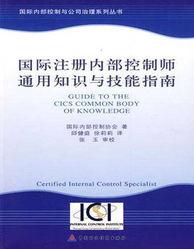 ...打造金质名片 国际内部控制师资格认证