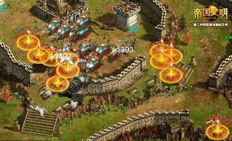 大型团战 帝国文明 穿越战场火线