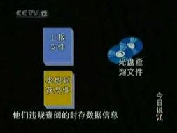 视频截图-病毒篡改福彩获奖号码 千万大奖子虚乌有