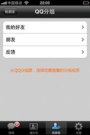 ...正在使用微信的QQ好友 手机通讯录好友