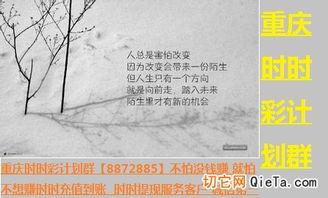 提供重庆时时彩QQ群 两个技巧巧赢重庆时时彩二星组选大奖