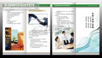 银行宣传单下载 宣传页 宣传页模板设计 宣传单模板 宣传单设计 宣传单...