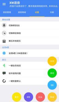 支持QQ变音,微信变音,QQ空间变音,QQ动态头像 免费变音.-变音...