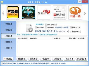 流量通 网站刷流量工具 1.77 官方绿色最新版