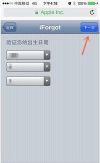 怎么注册苹果手机id