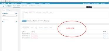 Hadoop可视化分析利器之Hue