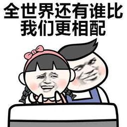 适合QQ群聊的金馆长逗比撩妹QQ表情包 金馆长表白的爱情表情图