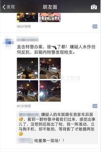 网络棋牌有透视软件吗-事发现场,一名在路口作业的修路工告诉记者,被抓男子穿黑色夹克衫...