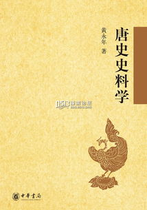 黄永年 怎样阅读 旧唐书 和 新唐书