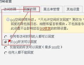 如何取消QQ空间自动留言