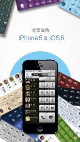 拨号精灵 iPhone必备拨号工具下载 拨号精灵 打电话必备下载 拨号精灵...