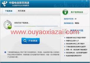 测速 中国电信 宽带