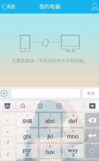 手机QQ字体上面的拼音怎么弄