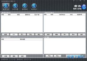 金达加QQ好友软件下载 金达QQ加好友工具 自动换IP自动加QQ好友 ...