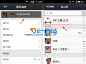 手机QQ群里的昵称怎么改 怎么修改手机QQ群里的昵称方法教程