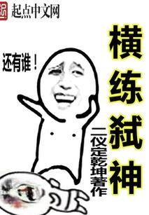 ...横练弑神txt下载 横练弑神无弹框 横练弑神独家首发 创世中文网