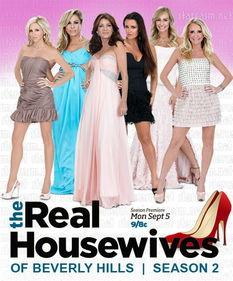 ...娇妻 第2季 Real Housewives Of Beverly Hills