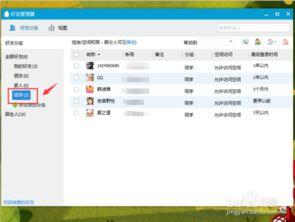 如何快速恢复删除的QQ好友