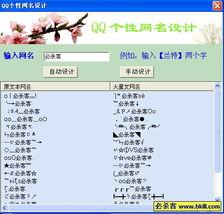 QQ个性网名设计 美化个性网名 V2.0 中文免费绿色版