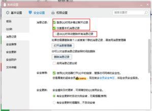 如何让手机QQ聊天记录和聊天的时间,在电脑QQ会话中不显示 搜狗...