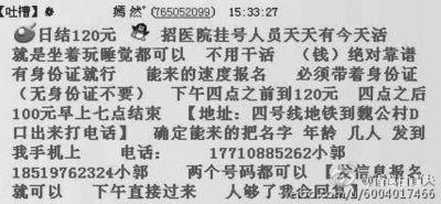 ...四五千 票贩子QQ群招聘挂号人员