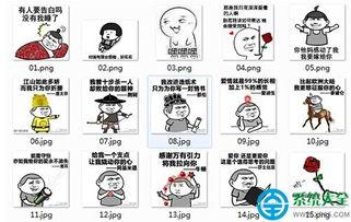 撩妹QQ表情包最新下载 撩妹QQ表情包 最新版 聊天社交 系统大全