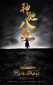 九州 海上牧云记 新疆拍摄 曝中秋版海报