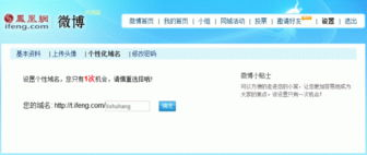 ...一个易记的个性域名:-凤凰微博开始内测 新增 同城 等特色应用