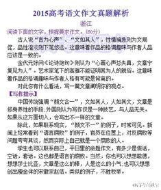 2015高考语文满分作文系列 浙江卷