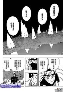雯雅婷6漫画高清全集-火影忍者594