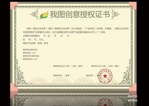 授权证书模板A 02