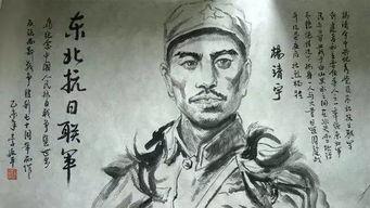 永烈记-杨靖宇(1905—1940),河南确山人,中共党员,东北抗日联军的主...