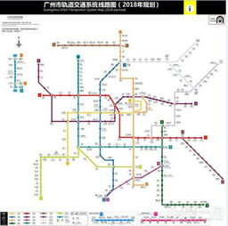 2018年广州地铁规划概况 广州地铁图提前观看