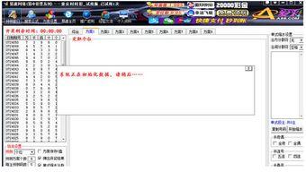 重庆时时彩人工计划软件 易速重庆时时彩计划软件 2.5 官方版