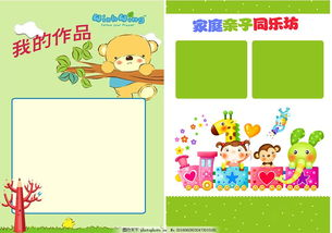 如何制作幼儿园绘本
