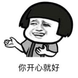 ...斗图 蘑菇头 你开心就好 表情说说 GIF表情包制作斗图P图神器 表情