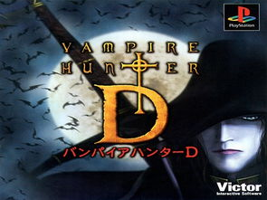 ...3连发 吸血鬼猎人D 数码暴龙世界1 2