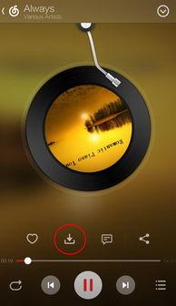 网易云音乐app下载 网易云音乐手机版 安卓版v5.2.0