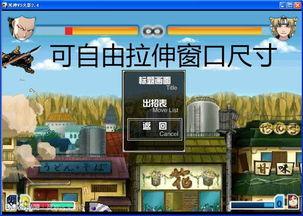 死神vs火影2.4游戏下载 死神vs火影2.4下载 快猴单机游戏
