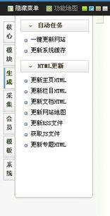 ...edecms sitemap自动生成 百度Ping推送功能实现